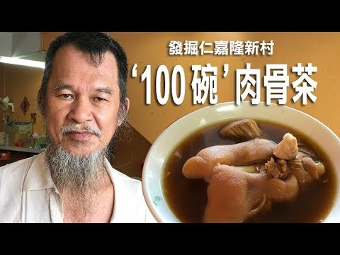 Where To Find 100 Bowls Limited Edition Bak Kut Teh ?