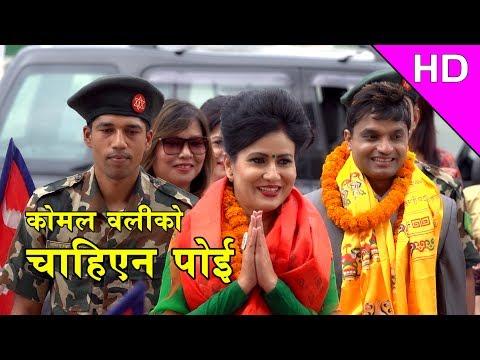 New Teej song 2074   Komal Oli's Chahiyena Poi चाहिएन पोई Ft. Pashupati Sharma