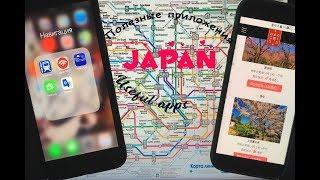 Полезные приложения и сайты для путешествия в Японию