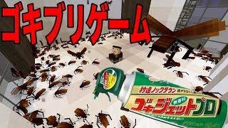 【マイクラ】ゴキブリVS人間!勝つのはどっち!?[ゴキブリゲーム]
