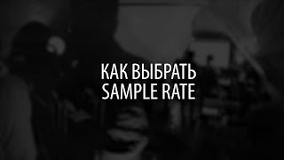 Как выбрать Sample Rate (частоту дискретизации) для записи