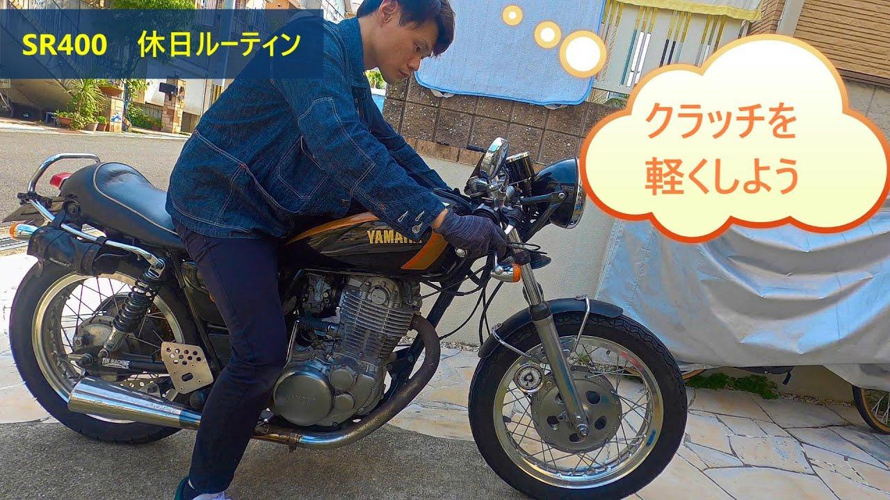【休日ルーティン】バイクのクラッチを軽くスムーズに!! クラッチワイヤーの掃除と注油 SR400に乗る30代社会人の休日