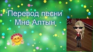 Перевод песни Мен Алтын! :3