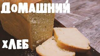 Домашний Хлеб в Духовке Простой рецепт вкусного хлеба с хрустящей корочкой