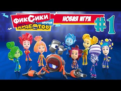 ФИКСИКИ ПРОТИВ КРАБОТОВ #1 обзор игра НОВЫЕ ФИКСИКИ