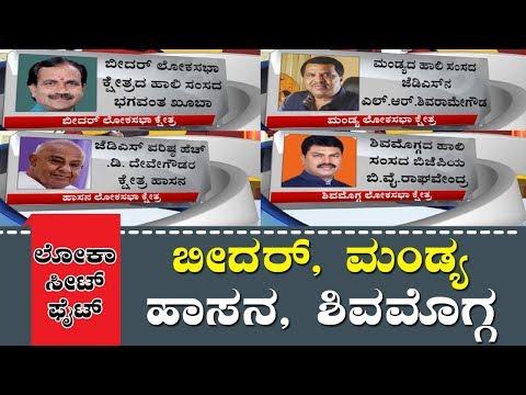 Karnataka Lok Sabha Seat Fight : ಬೀದರ್, ಮಂಡ್ಯ, ಹಾಸನ, ಶಿವಮೊಗ್ಗ | TV5 Kannada