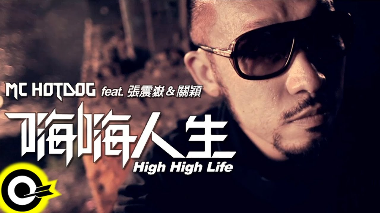 MC HotDog 熱狗 feat.張震嶽 A-Yue&關穎 Terri Kwan【嗨嗨人生 High High Life】Official Music Video