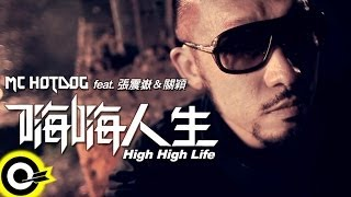 MC HotDog 熱狗 feat.張震嶽 A-Yue&關穎 Terri Kwan【嗨嗨人生】Official Music Video HD