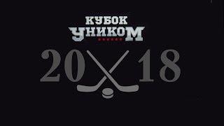 Турнир УНИКОМ Муром (день 1)