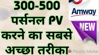 300-500 पर्सनल PV आसानी से करें