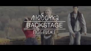 "Любочка - ""Поближе"" (Backstage)"