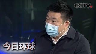 [今日环球]总台央视记者专访武汉市市长周先旺| CCTV中文国际
