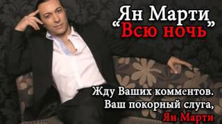 """Премьера песни Яна Марти """"Всю ночь""""."""