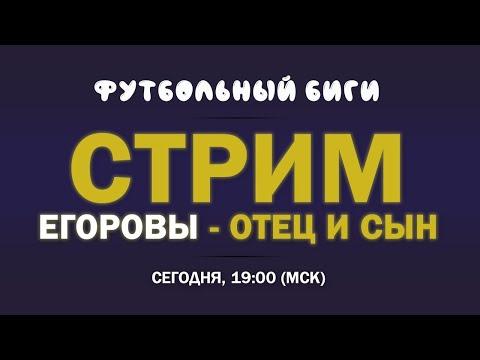 СПАРТАК. КАРРЕРА. ФЕДУН. Стрим Сергея и Дмитрия Егоровых