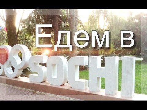 Переезд в Сочи! || ПРОЩАЙ, АБХАЗИЯ!!!