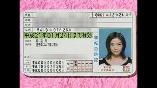 女性芸能人・モデルの免許証写真が可愛い件w~License photo of the fe...