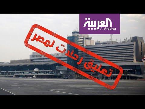 تعليق مفاجىء لرحلات أوروبية إلى القاهرة  - نشر قبل 6 ساعة