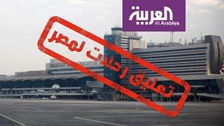 تعليق مفاجىء لرحلات أوروبية إلى القاهرة