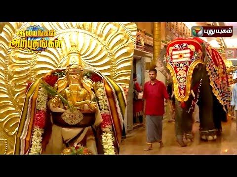 Manakula Vinayagar Temple, Pondicherry   Aalayangal Arputhangal   25/07/2016   Puthuyugam TV