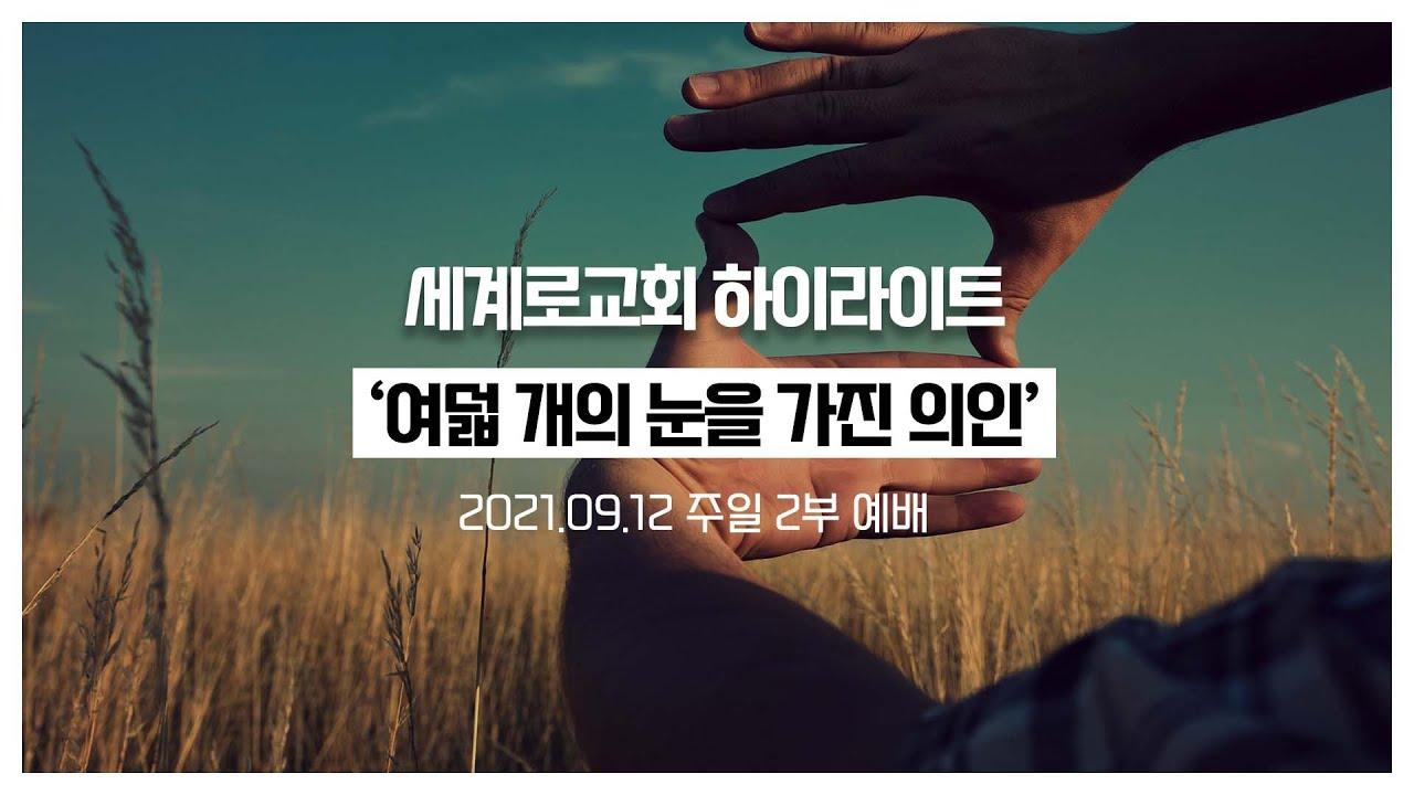[세계로교회/주일설교하이라이트] 2021.09.12 손현보목사