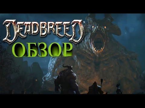 видео: deadbreed - обзор moba игры. Знакомимся с новой moba