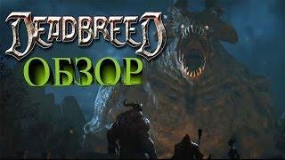 DeadBreed - обзор MOBA игры. Знакомимся с новой MOBA
