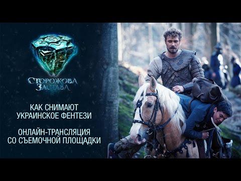 Как снимают украинское фентези! Онлайн-трансляция со съемочной площадки Сторожевая застава.