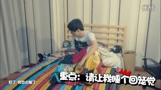 【TFBOYS王俊凱 Karry Wang】官方花絮!!! TFBOYS合宿之突袭  起床啦~~超清