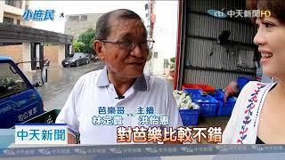 20190705中天新聞 韓國瑜拚外銷 燕巢芭樂哥感動力挺