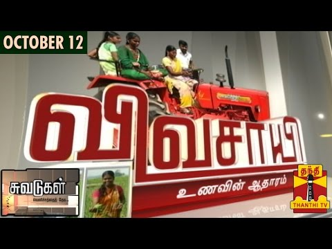 Suvadugal - Documentary film on educated people taking up agriculture as a profession in TN