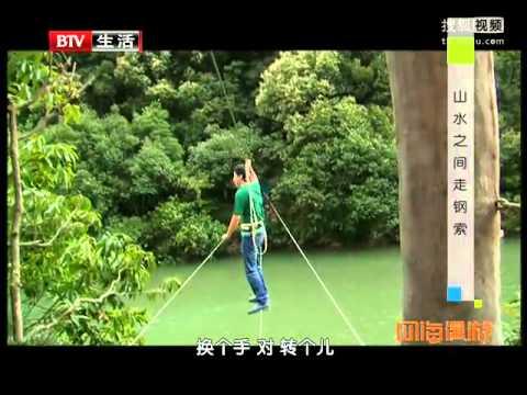 beautiful China   Fujian province