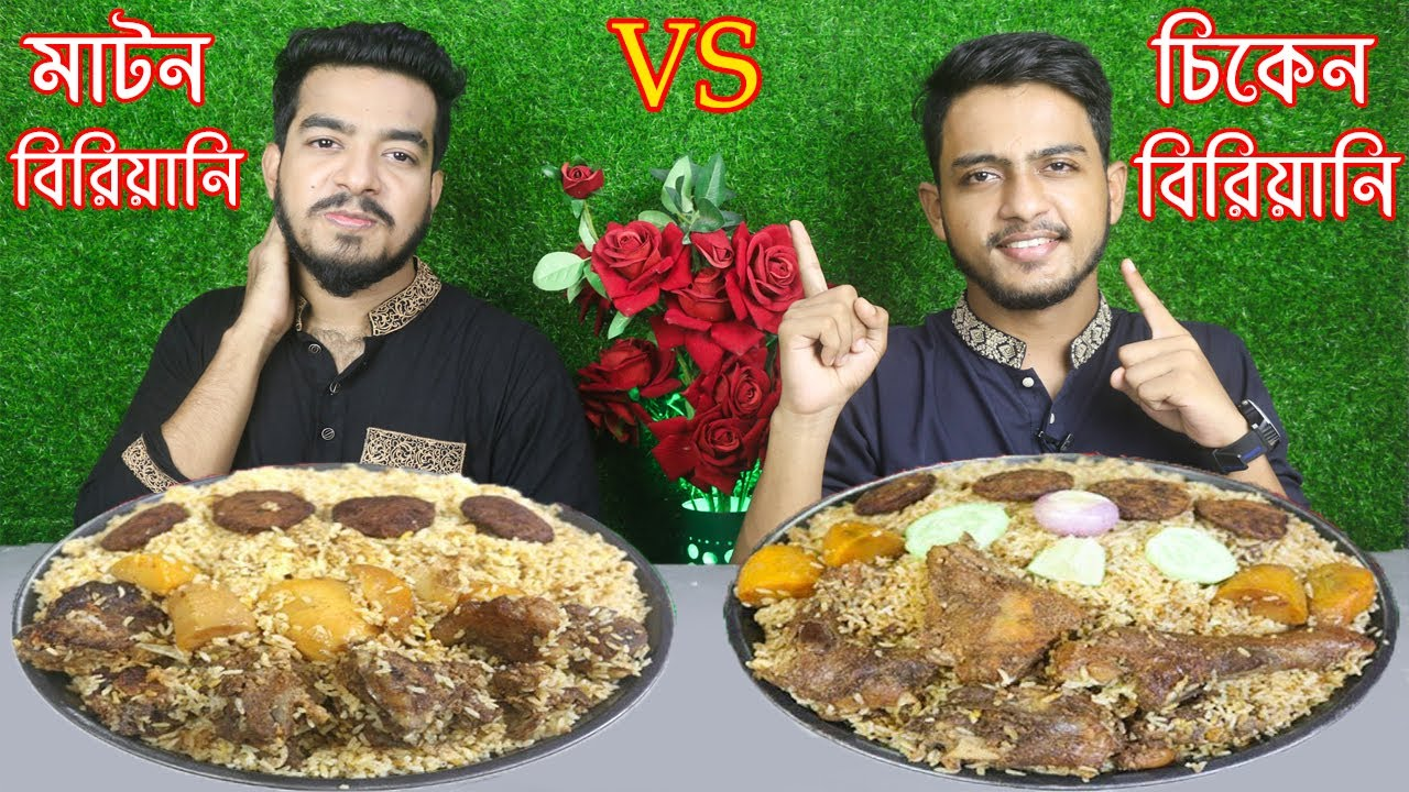 মাটন বিরিয়ানি অথবা চিকেন বিরিয়ানি খাওয়ার চ্যালেঞ্জ | Mutton VS Chicken Biryani Eating Challenge