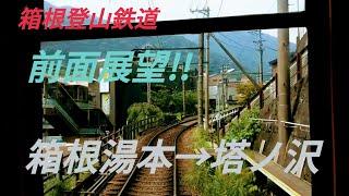 箱根登山鉄道前面展望1 箱根湯本→塔ノ沢 旧型 レトロ 電車モハ109(濃緑色)乗車