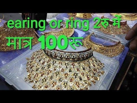 cf00c6022 Artificial jewellery market in delhi | wholesale artificial jewellery  market in delhi
