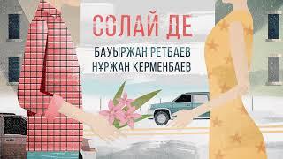 Бауыржан Ретбаев & Нұржан Керменбаев - Солай де (audio)