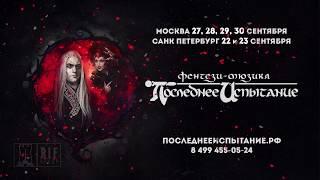 Мюзикл «Последнее Испытание» в Москве и Санкт-Петербурге