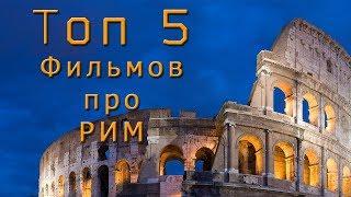 Топ 5 фильмов про Древний Рим Спарту,которые стоит посмотреть каждому
