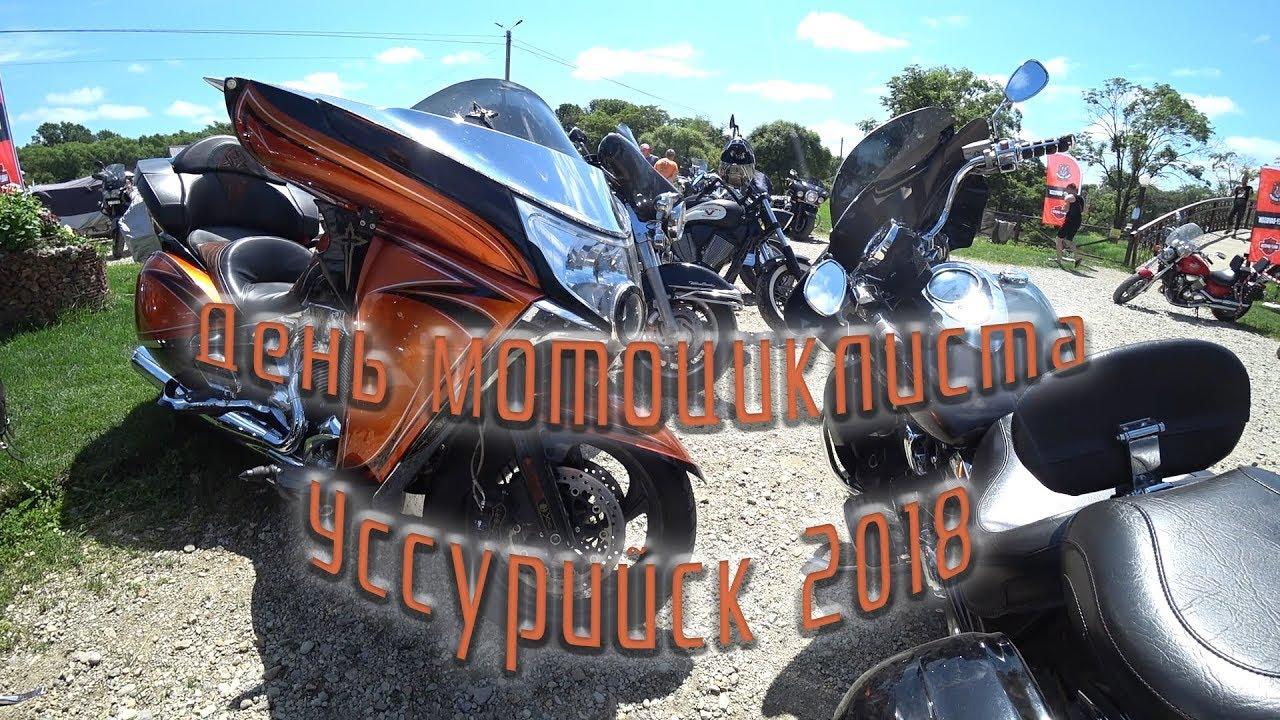 День мотоциклиста. Уссурийск 2018