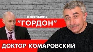 Доктор Комаровский. Прививаться или нет, видосики Зеленского, Медведчук, Жуков и Бандера. ГОРДОН