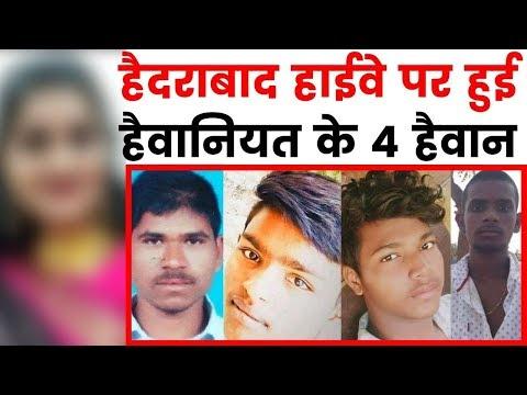 Hyderabad Rape Murder case 4 Arrested, हैदराबाद हाईवे पर रेप वारदात के 4 मुख्य आरोपी