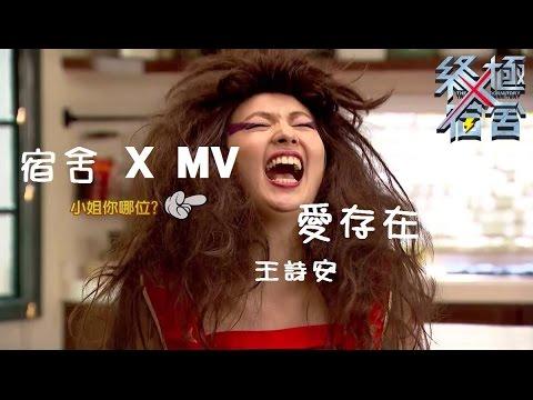 【終極X宿舍】王詩安-愛存在 - YouTube