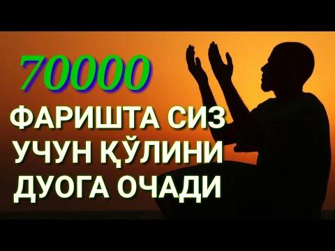 Ушбу ДУО ўқисангиз 70.000 Фаришта сиз учун Дуо қилар экан!