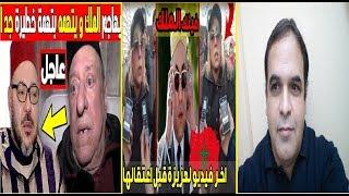 تصريح قوي حول الفيديو الخطير لبشير السكيرج الذي أهان الملك محمد السادس