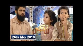 Shan e Iftar – Segment – Naiki – 26th May 2018