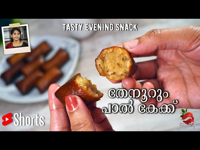 Paal Cake Recipe | #shorts | തേനൂറും പാൽ കേക്ക് | Milk Cake Malayalam | Evening Snack | Kids Recipe