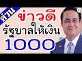 ข่าวดี รัฐบาลเพิ่มเงินให้ 1,000 บาท #บัตรคนจน #บัตรสวัสดิการแห่งรัฐ