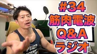 筋肉電波Q&Aラジオ#34