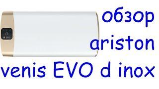 Обзор водонагревателя Ariston VENIS EVO D INOX PW 50 D