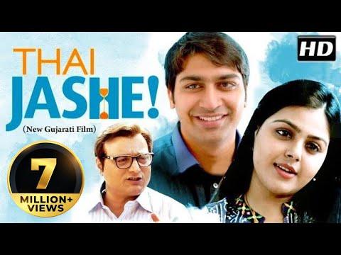 thai-jashe---superhit-new-gujarati-film-2018---malhar-thakar---manoj-joshi---monal-gajjar