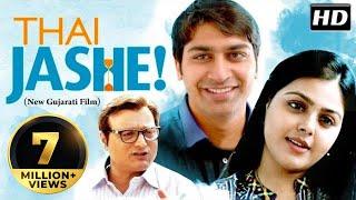 Thai Jashe Superhit New Gujarati Film 2018 Malhar Thakar Manoj Joshi Monal Gajjar